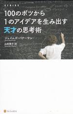 Genius-book-japan-150px