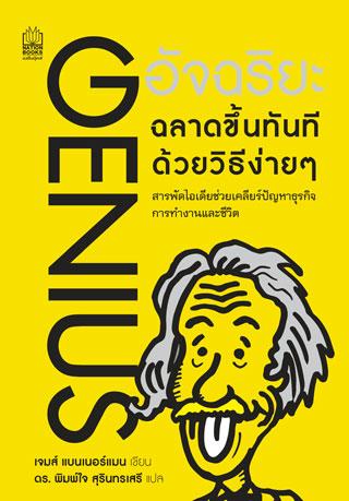 Genius in Thailand