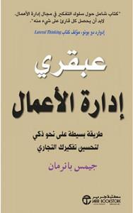 Business Genius in Arabic